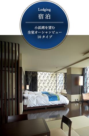 宿泊 アウトドア満喫のコテージと館内客室
